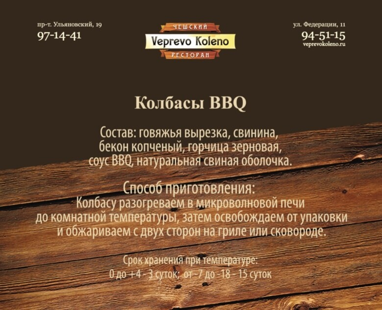 Колбаса BBQ