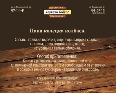 Колбаса Пана