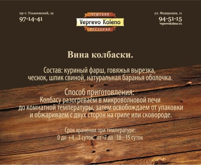 Колбаса Вина