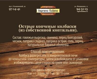 Колбаса Острая