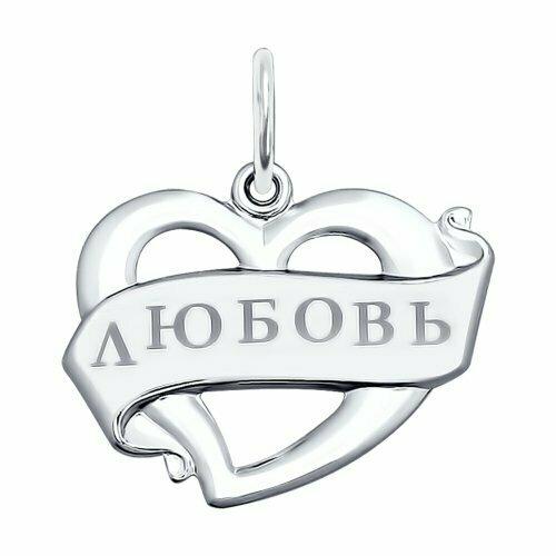 Подвеска Любовь из серебра с лазерной обработкой