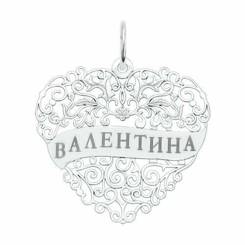 Серебряная подвеска с именем Валентина