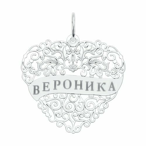 Серебряная подвеска с именем Вероника
