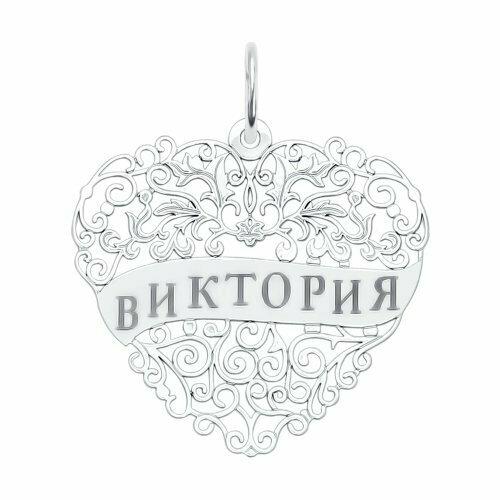 Серебряная подвеска с именем Виктория