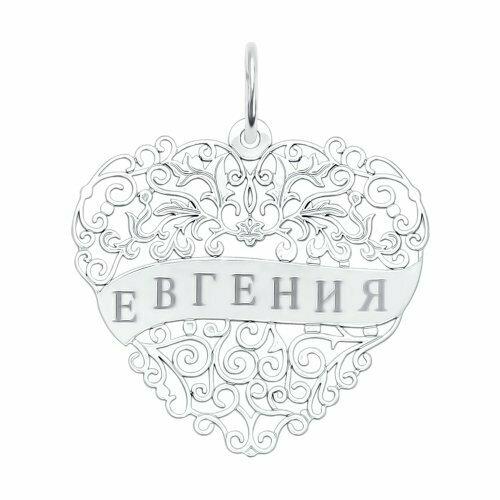 Подвеска из серебра «Евгения»