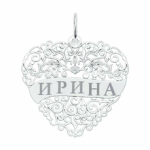 Серебряная подвеска с именем Ирина