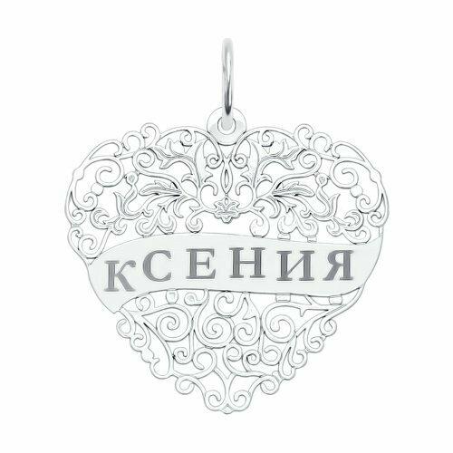 Серебряная подвеска с именем Ксения