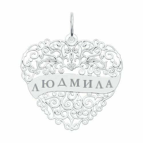 Подвеска из серебра «Людмила»