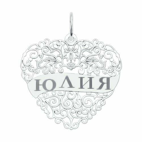 Серебряная подвеска с именем Юля