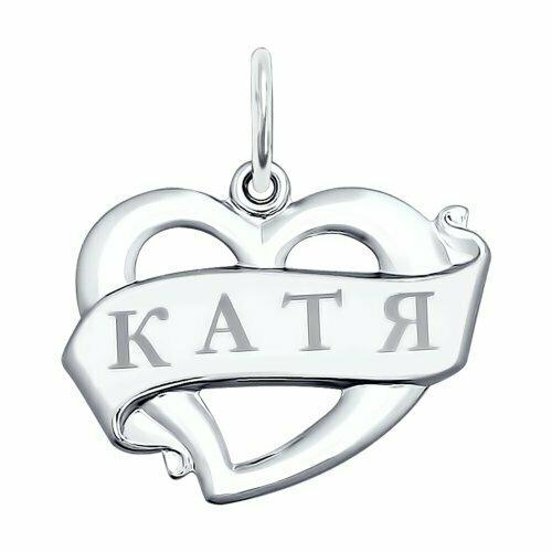Подвеска «Екатерина» из серебра с лазерной обработкой