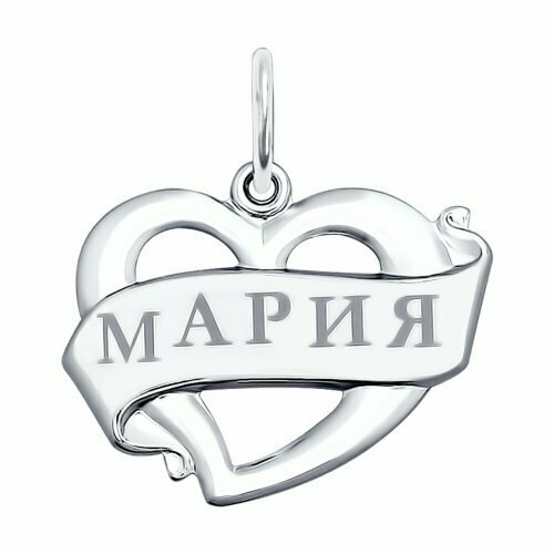 Подвеска «Мария» из серебра с лазерной обработкой