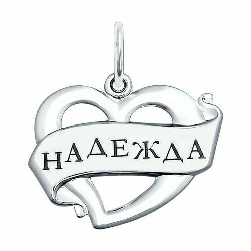 Подвеска с именем «Надежда» из серебра с лазерной обработкой