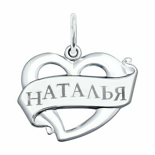Подвеска «Наталья» из серебра с лазерной обработкой