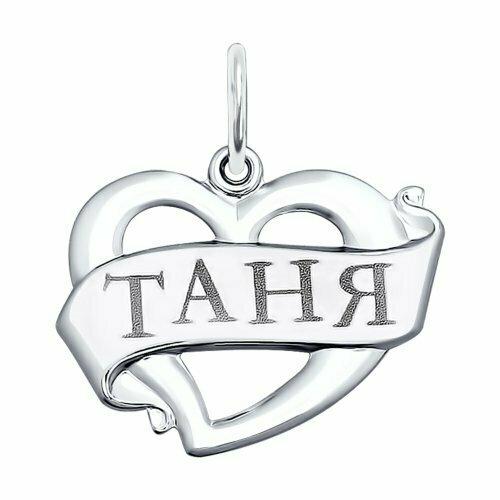 Подвеска «Татьяна» из серебра с лазерной обработкой