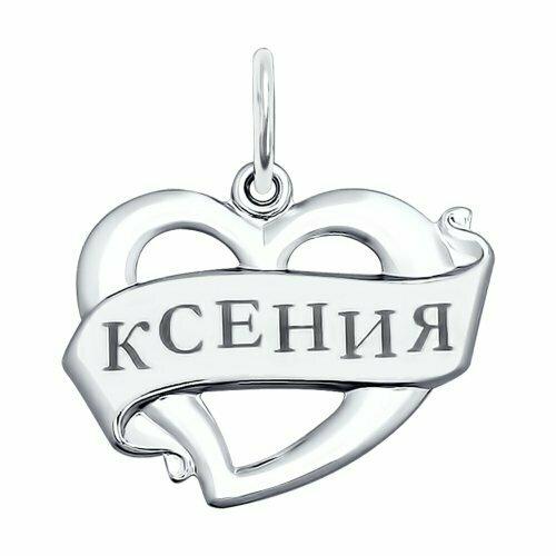 Подвеска «Ксения» из серебра с лазерной обработкой