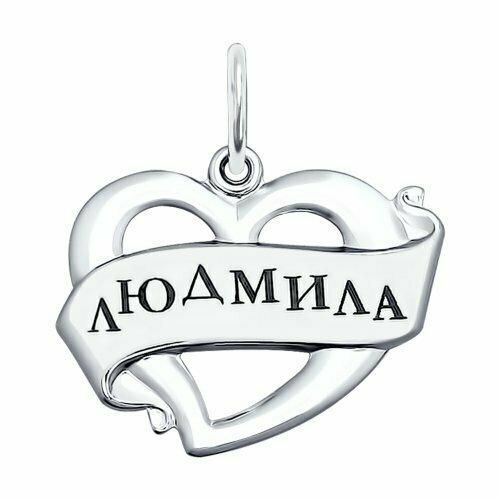 Подвеска с именем «Людмила» из серебра с лазерной обработкой