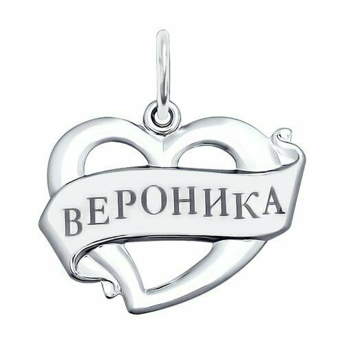 Подвеска «Вероника» из серебра с лазерной обработкой