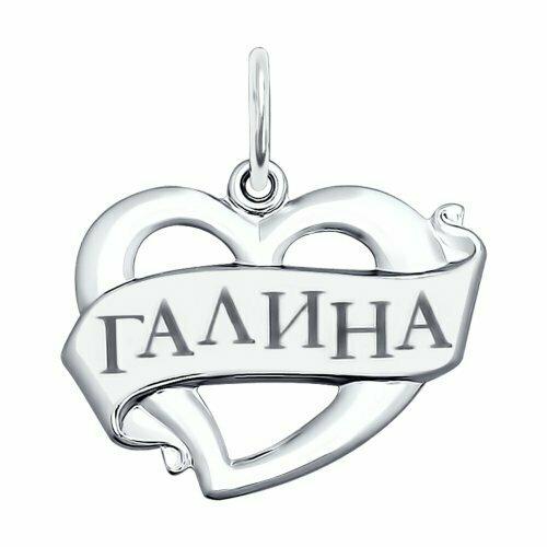 Подвеска «Галина» из серебра с лазерной обработкой