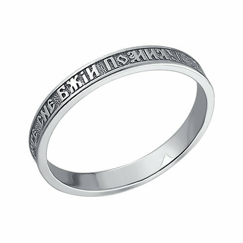 Православное обручальное кольцо из серебра