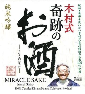 Kiseki no Sake Junmai Ginjo