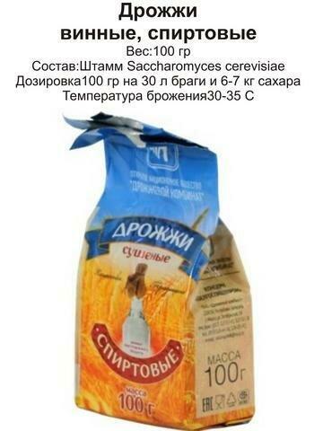 Дрожжи спиртовые 100г/50шт Беларусь