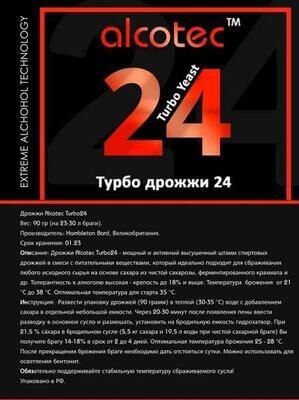 Турбо дрожжи  Alcotec Turbo 24 90г фасовка СПб