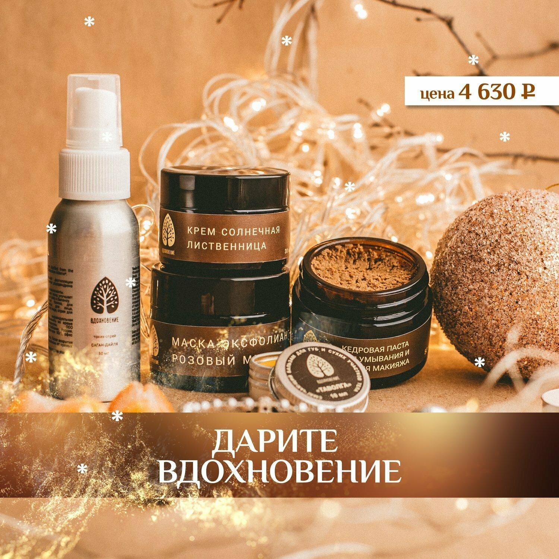 """Набор косметики """"Дарите вдохновение"""" №4"""
