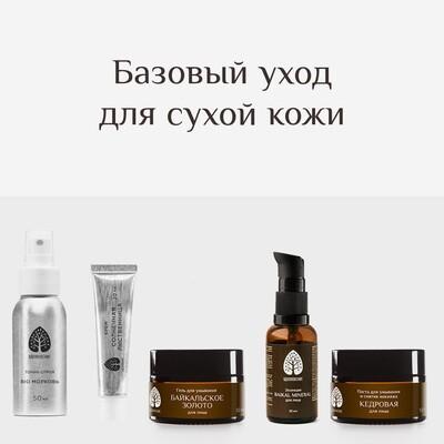 Базовый набор косметики для сухой кожи