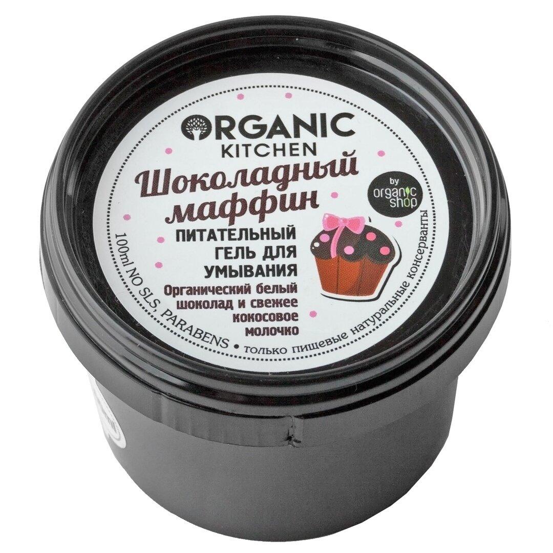 Organic Kitchen гель для умывания питательный Шоколадный Маффин