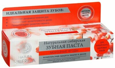 Зубная паста Морозные ягоды, 100 гр.