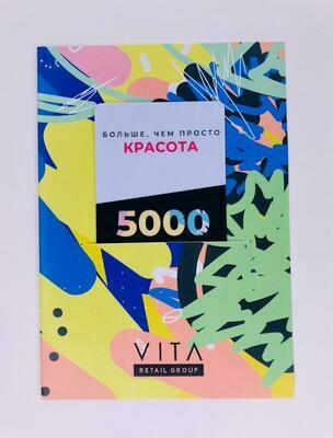 Подарочная карта номиналом 5000 рублей