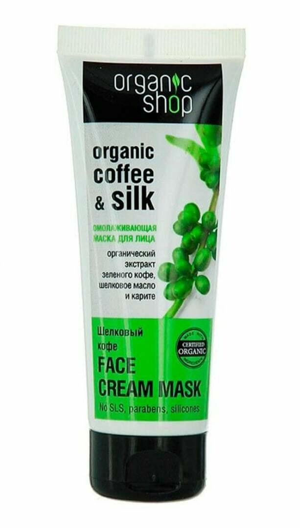 Organic Shop Маска для лица омолаживающая Шелковый кофе 75мл