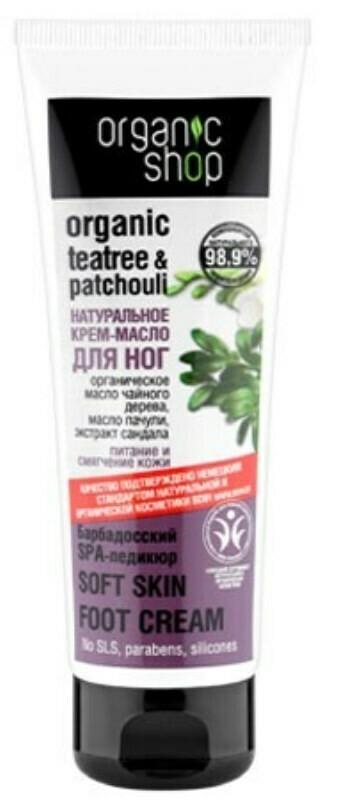 Organic Shop Крем-масло для ног 'Барбадосский SPA-педикюр', 75 мл