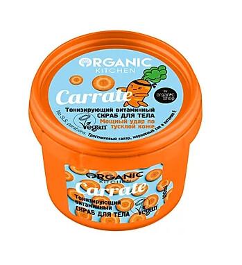 Organic Kitchen Скраб для тела Тонизирующий витаминный. Carrate 100мл