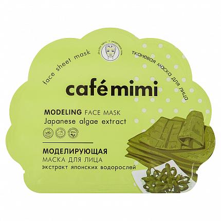 Кafe Мimi Маска для лица тканевая Моделирующая 22г