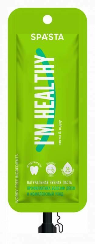 Spasta Натуральная зубная паста I am healthy Профилактика болезни десен и комплексный уход 30мл