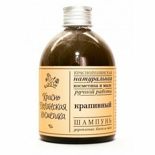 Краснополянская косметика Шампунь Крапивный 250 мл.