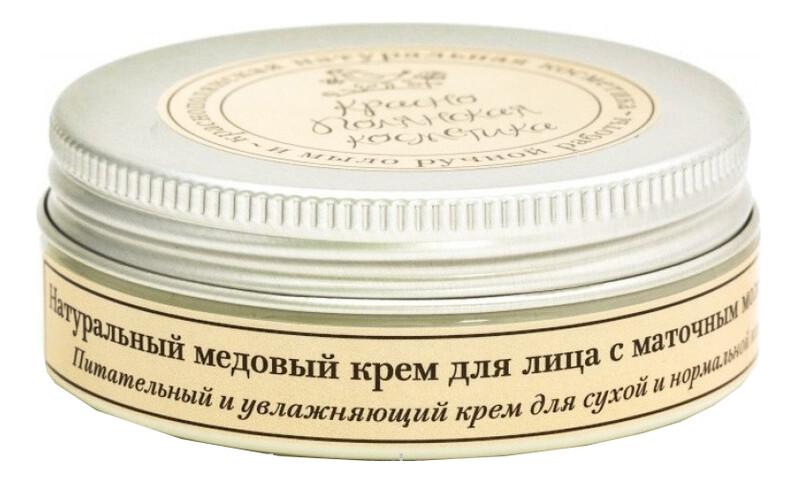 Краснополянская косметика Натуральный крем для лица Маточное молочко 50 гр.