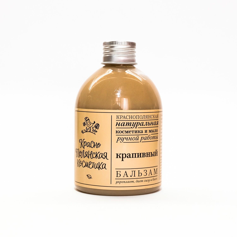 Краснополянская косметика Бальзам для волос Крапивный 250 мл.