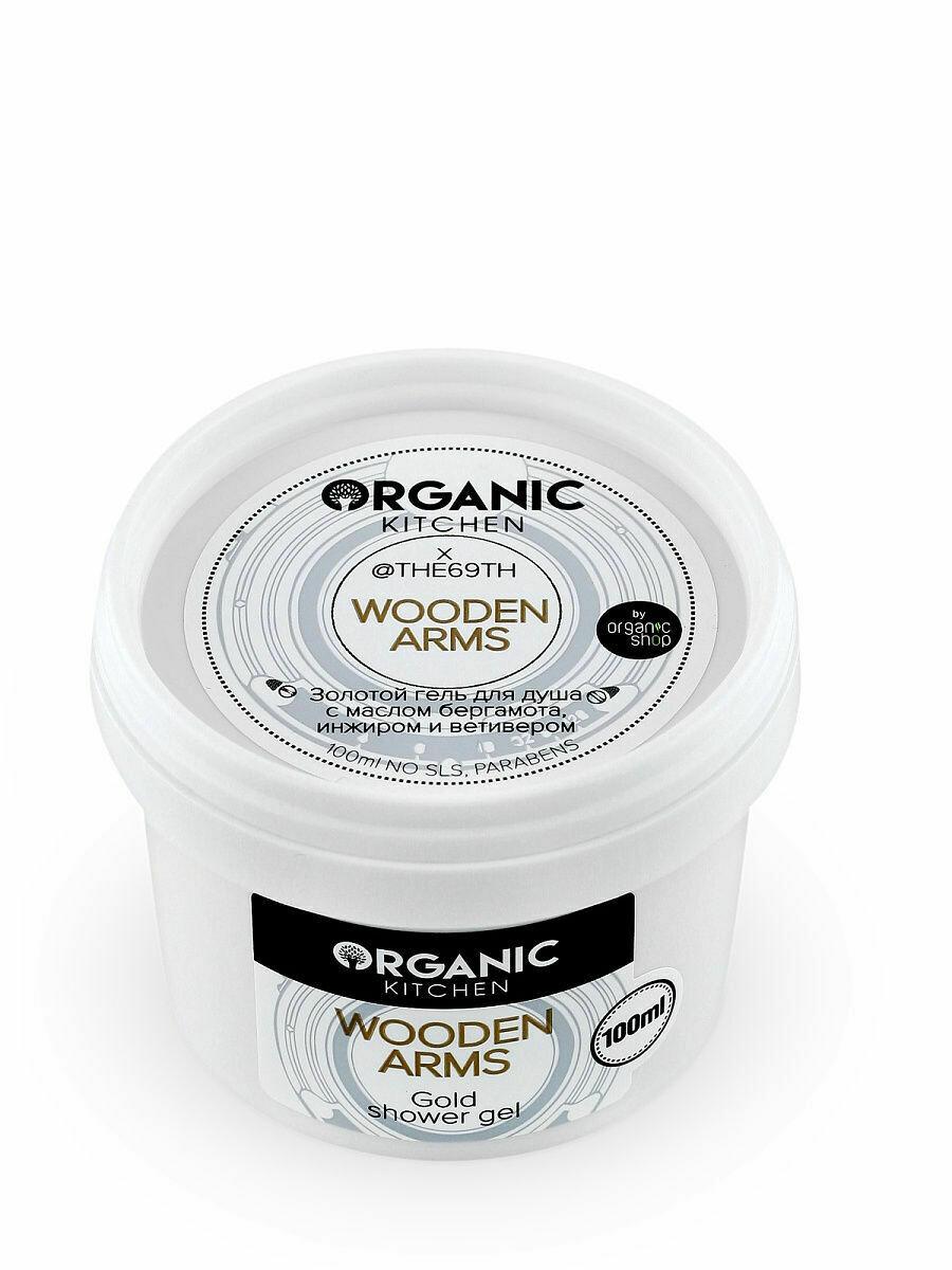 Гель для душа золотой от @the69th 100мл Organic Kitchen