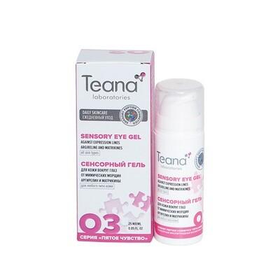 TEANA «O3» Гель для зрелой кожи вокруг глаз, разглаживающий мимические морщины
