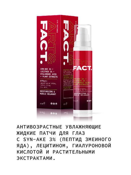 ART&FACT - Антивозрастные увлажняющие жидкие патчи для глаз (SYN-AKE 3% + Lecithin 3%) , 30ml