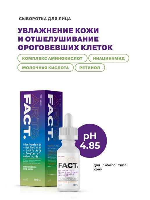 ART&FACT - Сыворотка с ниацинамидом 5% и ретинолом 0,4% (Niacinamide 5%+Retinol 0,4% + Lactic),30ml