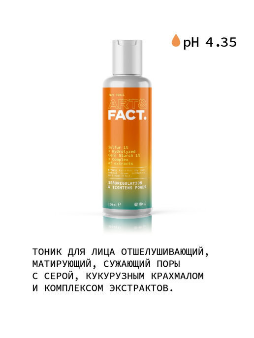 ART&FACT - Тоник для лица (Sulfur 1% + Hydrolyzed Corn Starch 1% + Сomplex of extracts),150ml