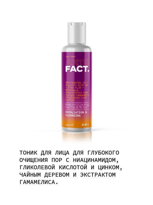 ART&FACT - Тоник для лица для глубокого очищения пор(Niacinamide 2 %+Glycolic Acid 2%+Zin),150ml