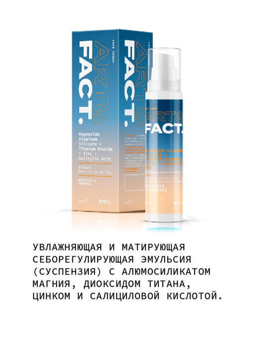 ART&FACT - Увлажняющая и матирующая себорегулирующая эмульсия (Magnesium Aluminum Silicate+Ti) ,30ml