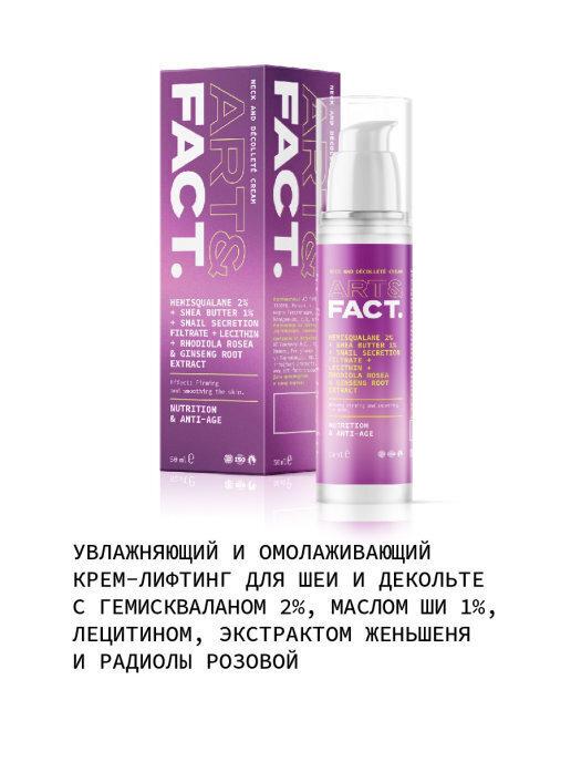 ART&FACT - Увлажняющий и омолаживающий крем-лифтинг для шеи и декольте (Hemisqualane 2% + Shea),50ml