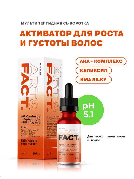FACT - Мультипептидная сыворотка для волос (AHA Complex 2% + Capixyl 1,3% + HMA Silky 0,5%),30ml