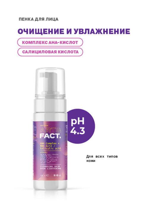 FACT - Пенка для лица с AHA-кислот и с BHA кислотой (AHA Complex+BHA Acid/Salicylic acid),150ml