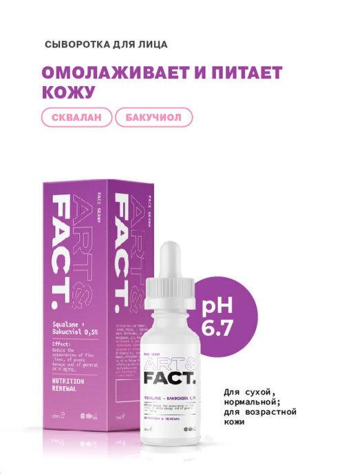 FACT - Сыворотка для лица с раст. аналогом ретинола (бакучиол) в сквалане (Backuchiol 0,5%),30ml